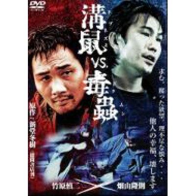 溝鼠vs.毒蟲/DVD/DMSM-7888