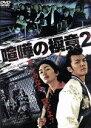 喧嘩の極意2/DVD/DMSM-7894