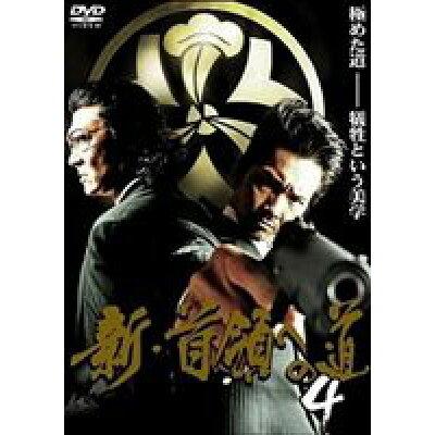 新・首領への道 4/DVD/DMSM-7898