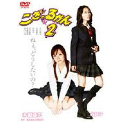 こぎゃるかん2/DVD/DMSM-8280