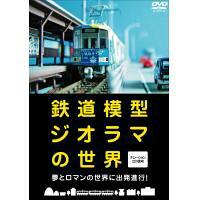 鉄道模型ジオラマの世界/DVD/DMMM-8366