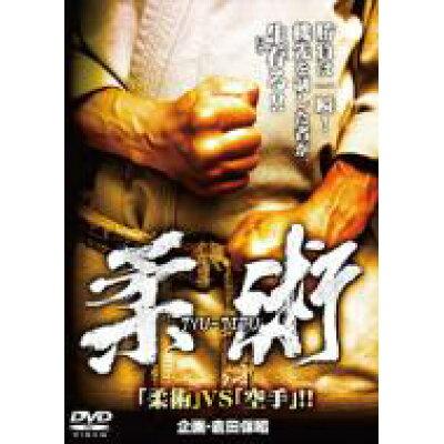 柔術 JU-JITU/DVD/DMSM-8552