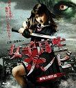 女子高生ゾンビ/Blu-ray Disc/BMSM-8662