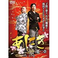 あにき 第二章/DVD/DBOS-8832