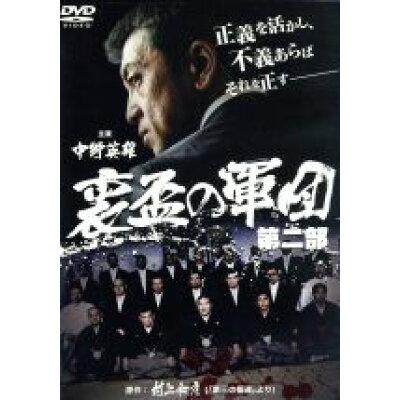裏盃の軍団 第二部/DVD/DBOS-8836