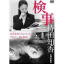 検事 持田知香/DVD/DKIS-8944