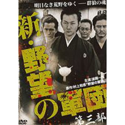 新・野望の軍団 第三部/DVD/DBOS-9054