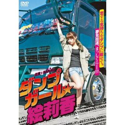 ダンプガール☆絵莉香 邦画 DKIS-9057