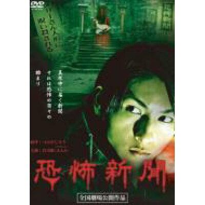恐怖新聞/DVD/DMSM-9088