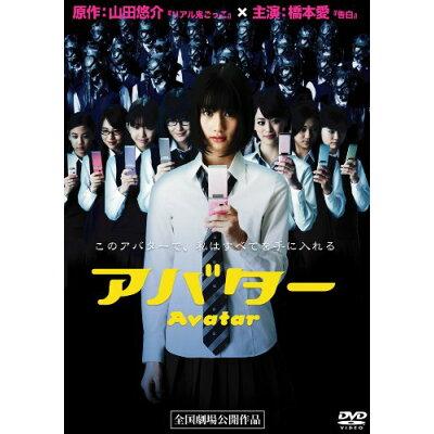 アバター/DVD/DMSM-9162