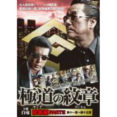 極道の紋章 総集編 PARTII/DVD/DBOS-9198