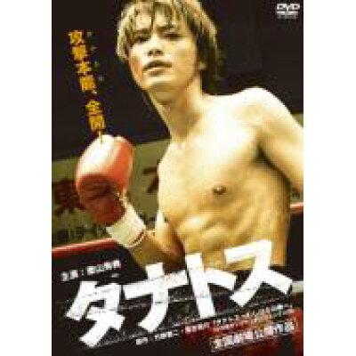タナトス/DVD/DALI-9238