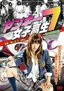 ヤンキー女子高生7~栃木最強伝説~/DVD/DKIS-9246