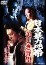 日本暴力地帯 美しき野望/DVD/DBOS-9300