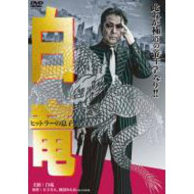 白竜 ヒットラーの息子/DVD/DBOS-9394