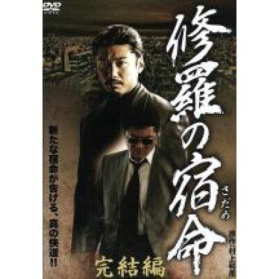 修羅の宿命 完結編/DVD/DALI-9478