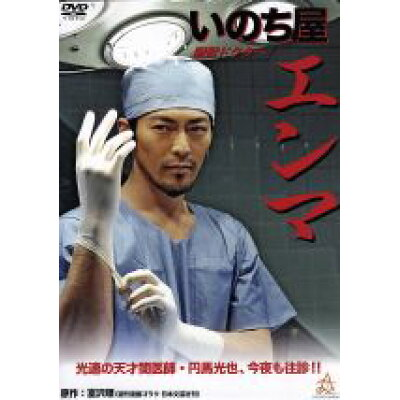 脱獄ドクター いのち屋エンマ/DVD/DALI-9482