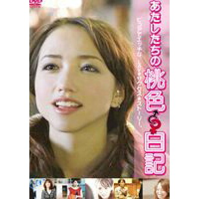 あたしたちの桃色日記/DVD/DALI-9484