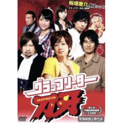 グラッフリーター刀牙/DVD/DALI-9534