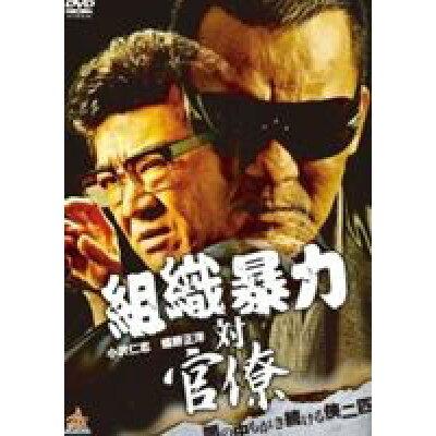 組織暴力 対 官僚/DVD/DALI-9638