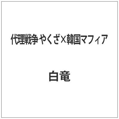代理戦争 やくざ×韓国マフィア/DVD/DALI-9834