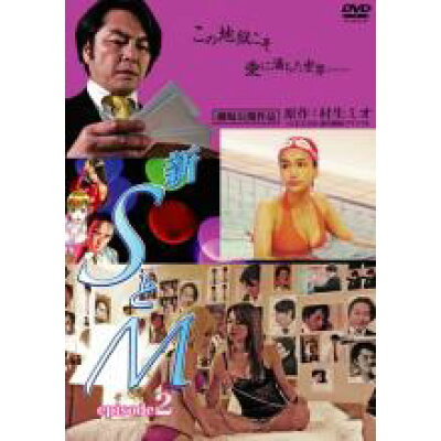 新 SとM episode2 邦画 DALI-9895