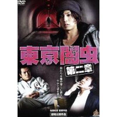 東京闇虫 第二章/DVD/DALI-10016