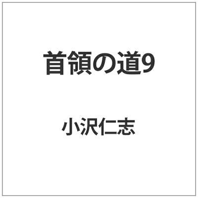 首領の道9/DVD/DALI-10018