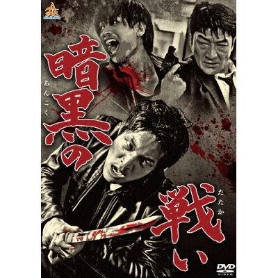 暗黒の戦い/DVD/DALI-10268