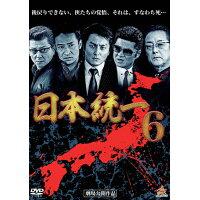 日本統一6/DVD/DALI-10314