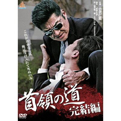 首領の道 完結編/DVD/DALI-10470
