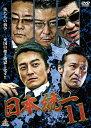 日本統一11/DVD/DALI-10550