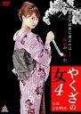 やくざの女4/DVD/DALI-10576