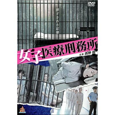 女子医療刑務所/DVD/DALI-10618