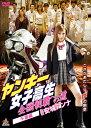 ヤンキー女子高生 全国制覇への道 千葉編/DVD/DALI-10640