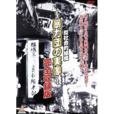 実録プロジェクト893XX 暴力団の実像 完全収録版/DVD/DALI-10772