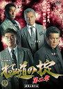極道の掟 第二章/DVD/DALI-10808