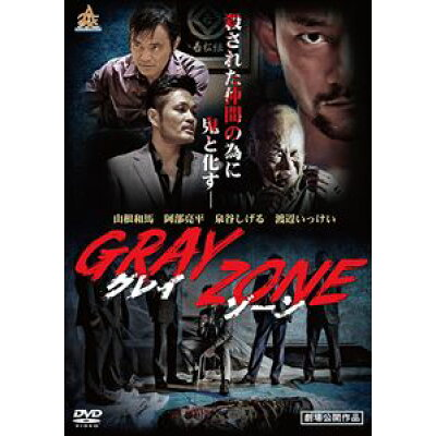 GRAY ZONE/DVD/DALI-11062