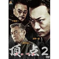 頂点2/DVD/DALI-11138