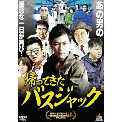 帰ってきたバスジャック/DVD/DALI-11160