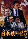 日本統一25/DVD/DALI-11218