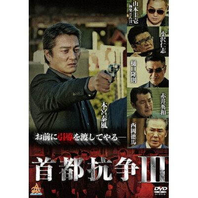 首都抗争3/DVD/DALI-11230