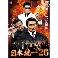 日本統一26/DVD/DALI-11250