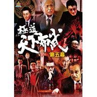 極道天下布武 第五幕/DVD/DALI-11258