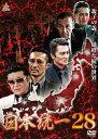 日本統一28/DVD/DALI-11314
