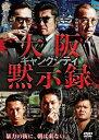 ギャングシティ 大阪黙示録/DVD/DALI-11326