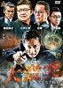 大激突 果てなき抗争/DVD/DALI-11372