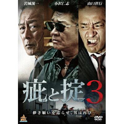 疵と掟 3/DVD/DALI-11438