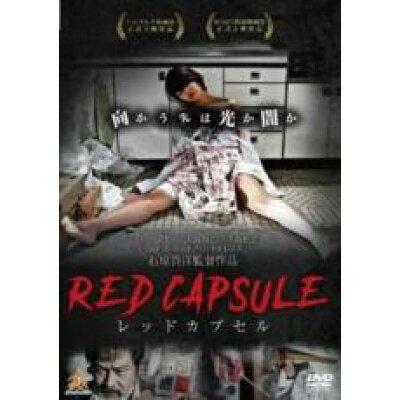 RED CAPSULE レッドカプセル 邦画 DALI-11441