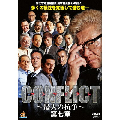CONFLICT -最大の抗争- 第七章/DVD/DALI-11546